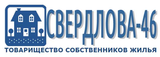 Лого ТСЖ Свердлова-46