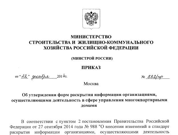 Приказ Минстроя России от 22.12.2014 N 882/пр